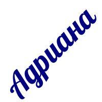 Значение имени адриана - Имя Мое