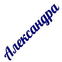 Что значит женское имя Александра