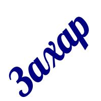 Значение имени Захар